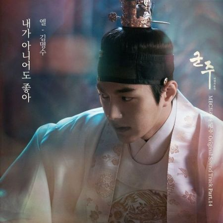 Lyric : L (Infinite) - It's Okay Even If It's Not Me (내가 아니어도 좋아) (OST. Ruler: Master Of The Mask)