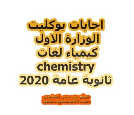 اجابات بوكليت الوزارة الاول كيمياء لغات chemistry ثانوية عامة 2020