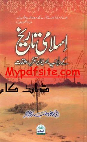 Islami Tareekh Ke Dilchasp Waqiat