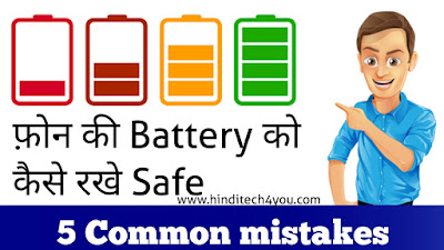 Charging mistakes ,charging mistakes se kaise bache,