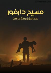 مسيح دارفور pdf