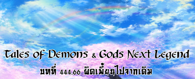 http://readtdg2.blogspot.com/2016/12/tales-of-demons-gods-next-legend-44466.html