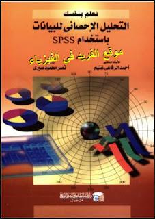 تعلم بنفسك التحليل الإحصائي للبيانات باستخدام PDF SPSS، شرح التحليل الإحصائي ، بحث التحليل الإحصائي