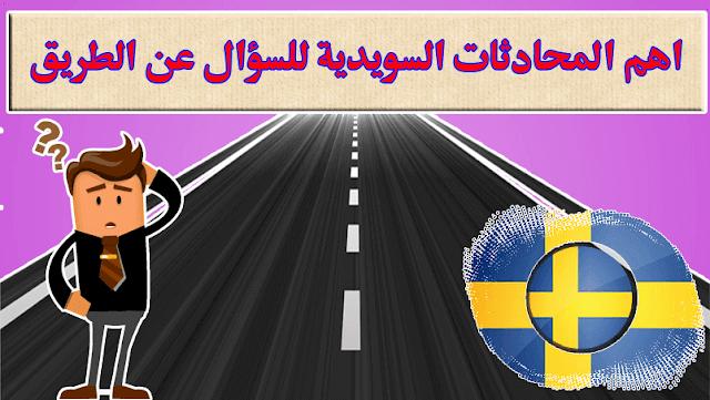 """اكتشف اهم المحادثات السويدية السؤال عن الطريق  """"Fråga om Vägen """""""