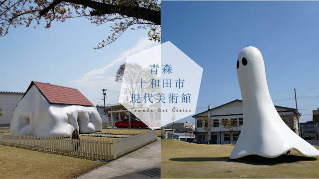 【青森】可愛迷人的十和田市現代美術館,一起奔向漂浮鬼怪!