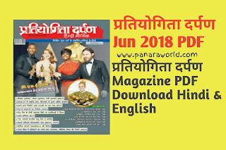 डाउनलोड प्रतियोगिता दर्पण जून 2018 मेगजीन  PDF Download In Hindi