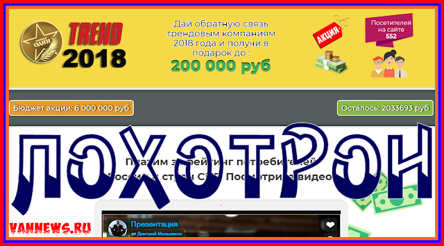 [Лохотрон] Проект «Trad 2018» 1002001.ru Отзывы, развод!