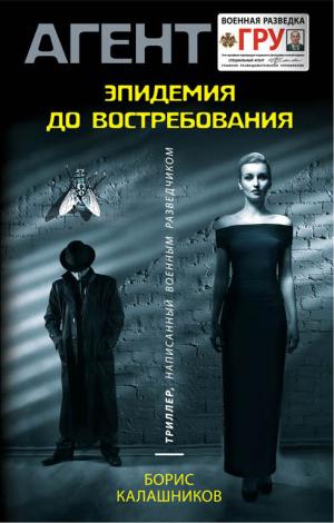 Борис Калашников. Эпидемия до востребования