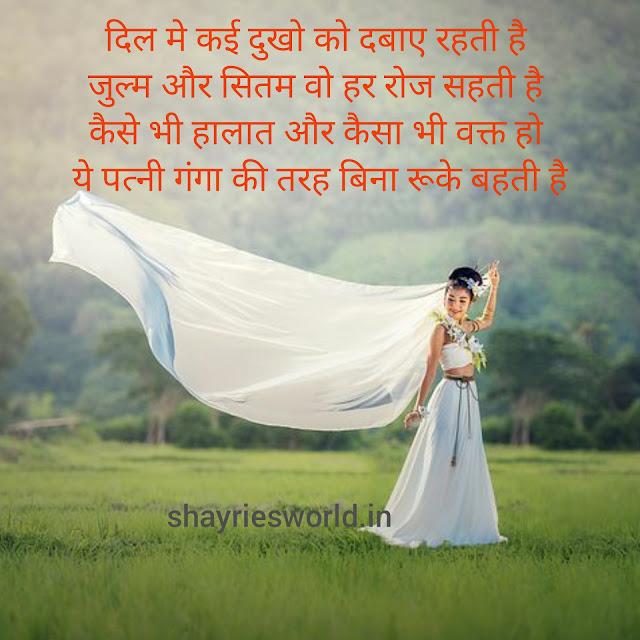 Shayari For Wife...पत्नी के लिए शायरी