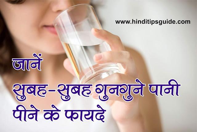 Gunguna pani pene ke fayde - गुनगुना पानी पीने के फायदे