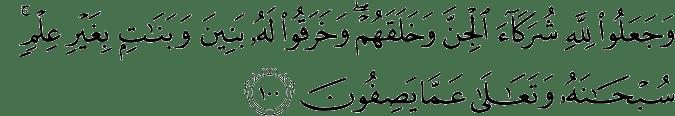 Surat Al-An'am Ayat 100