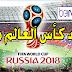 تحميل التطبيق الاول يدعم خاصية DLNA بدون إشتراك مشاهدة كأس العالم 2018 بالمجان وفي بيتك مضمونة الان