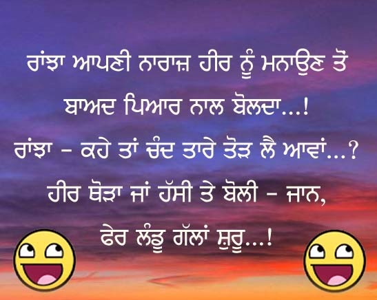 Ranjha Apni Heer Nu Manun To Baad Punjabi Funny Comment Photos For Fb And Whatsapp