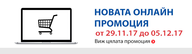 http://www.technopolis.bg/bg/PredefinedProductList/29-11-17-05-12-17/c/OnlinePromo?layout=Grid&page=0&pageselect=12&q=&text=