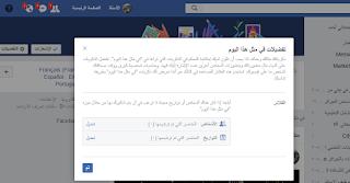 استرجاع ذكرايات الفيسبوك %D8%A7%D9%84%D8%AA%D