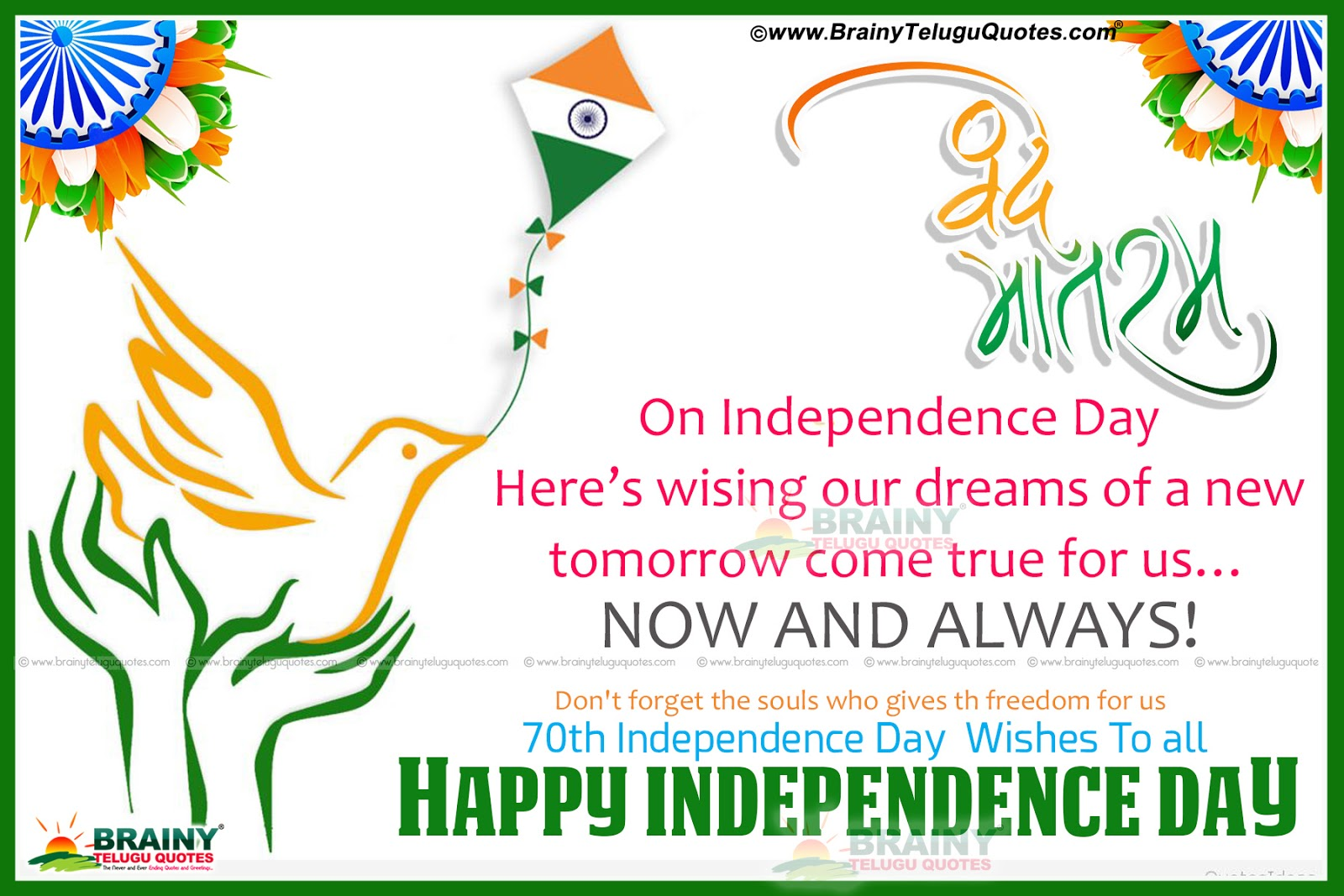 Latest English August 15 Indian Independence Day Wishes Images,  Independence Day Freedom Quotes And Struggle
