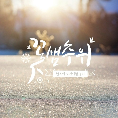 SEUNGA, Han SoA – 꽃샘추위 – Single