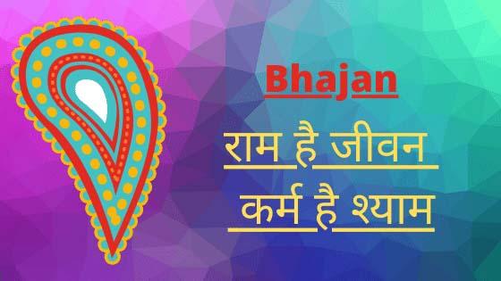 भजन - राम है जीवन कर्म है श्याम बोलो हरे राम