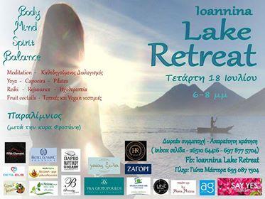 Γιάννενα: Ioannina Lake Retreat Την Τετάρτη 18 Ιουλίου [Video]