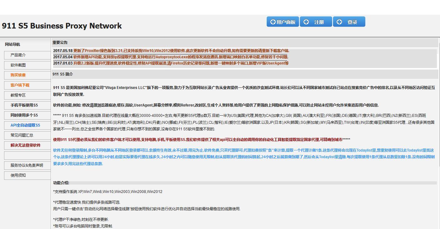 Linux no_proxy wildcard ni-ho eu