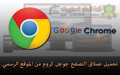 Download Google Chrome browser Unlimited speed
