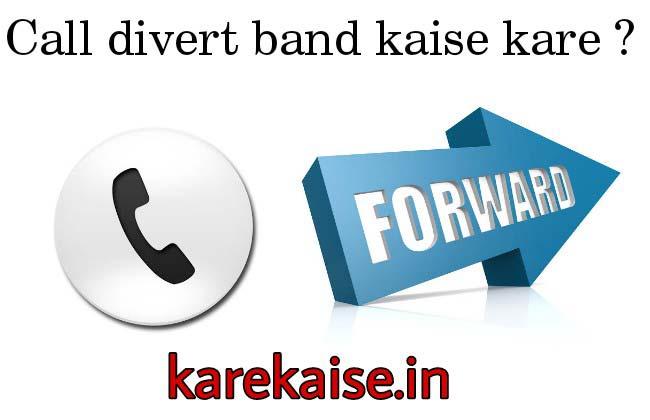 call-divert-band-kaise-kare