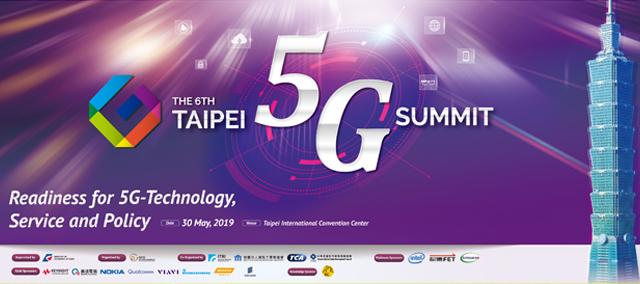 臺北5G國際高峰會 聚焦5G垂直領域技術與創新應用服務 (圖片來源:臺北5G國際高峰會官網)