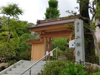 藤沢:二伝寺