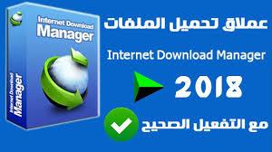 الاصدار الجديد من عملاق تحميل الملفات Internet Download Manager 2018 نسخة كاملة مع التفعيل