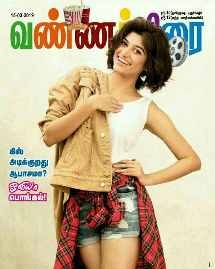 Vannathirai Tamil Magazine March 2019 Download PDF