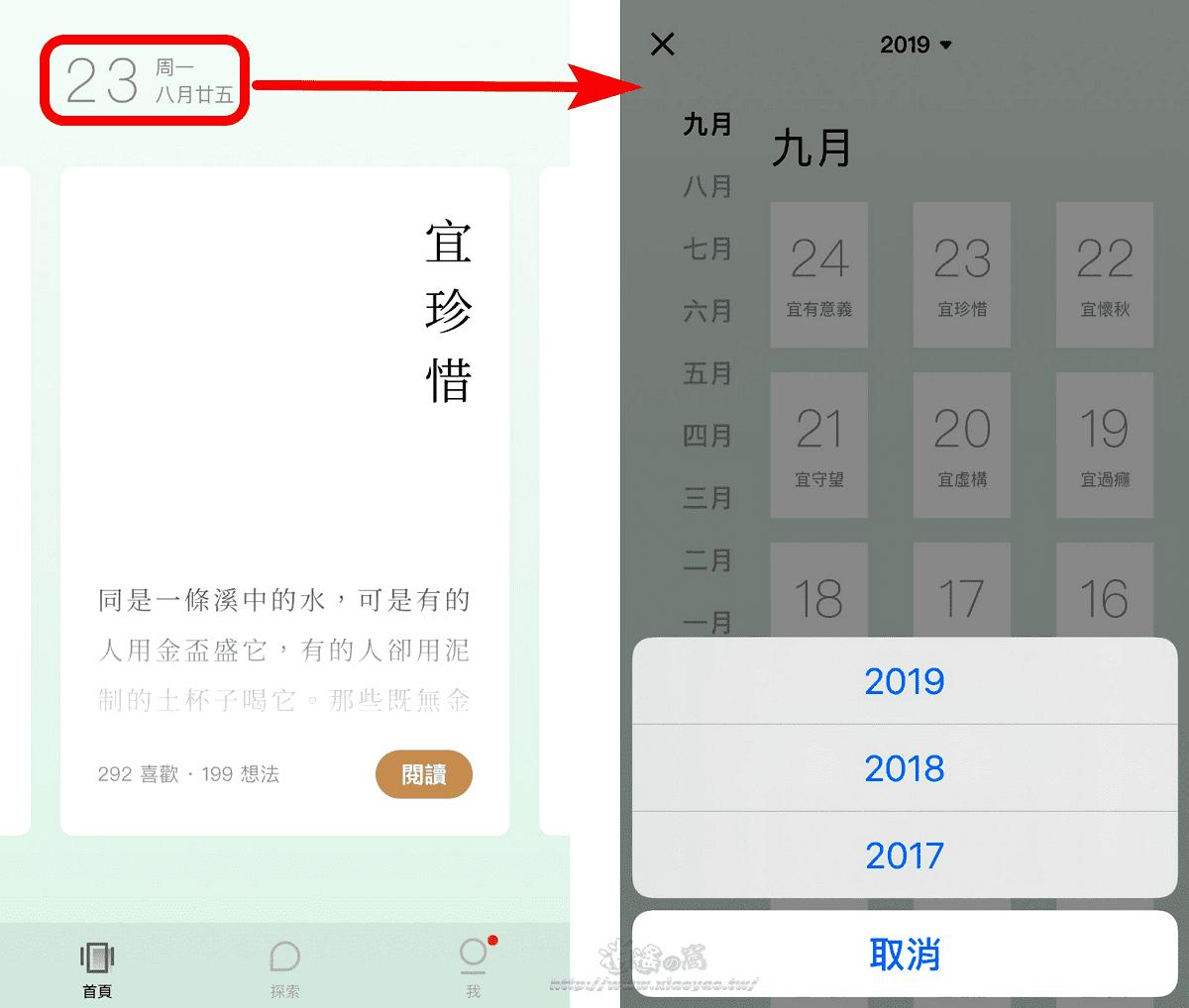 島讀 App 極簡主義的每日閱讀