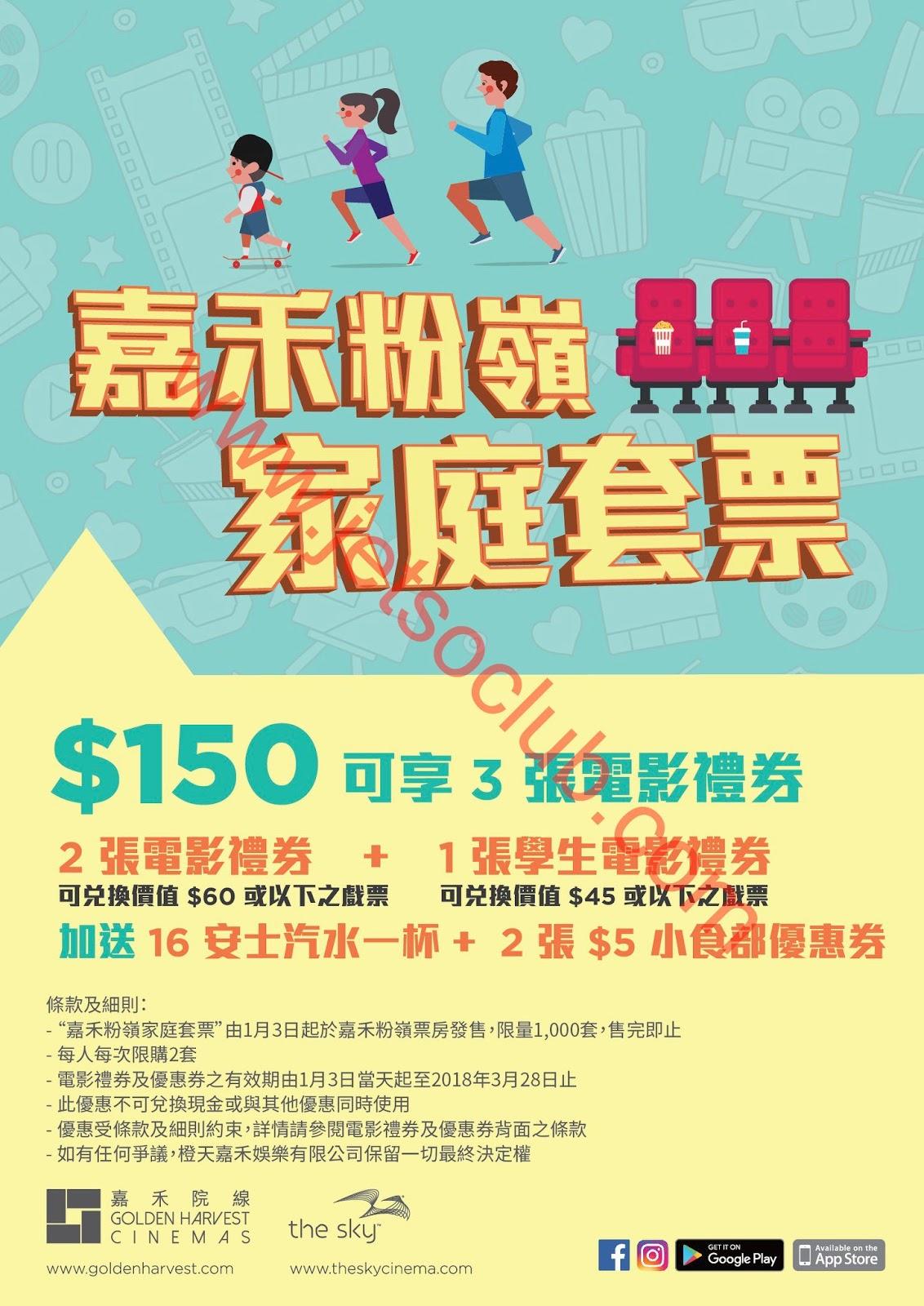 嘉禾粉嶺:家庭套票 3張戲票 $150(3/1-28/3) ( Jetso Club 著數俱樂部 )