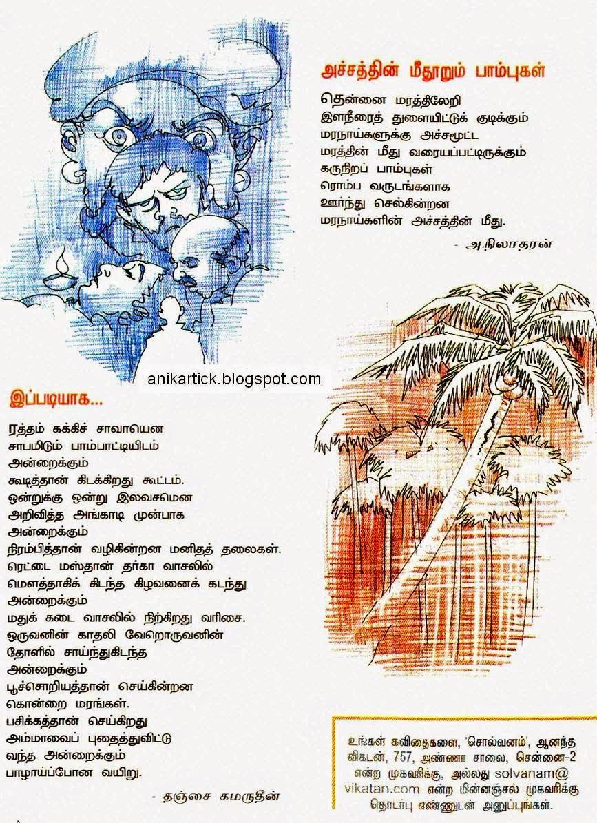 கவிதைகள் - இணையத்தில் ரசித்தவை IMAG0021