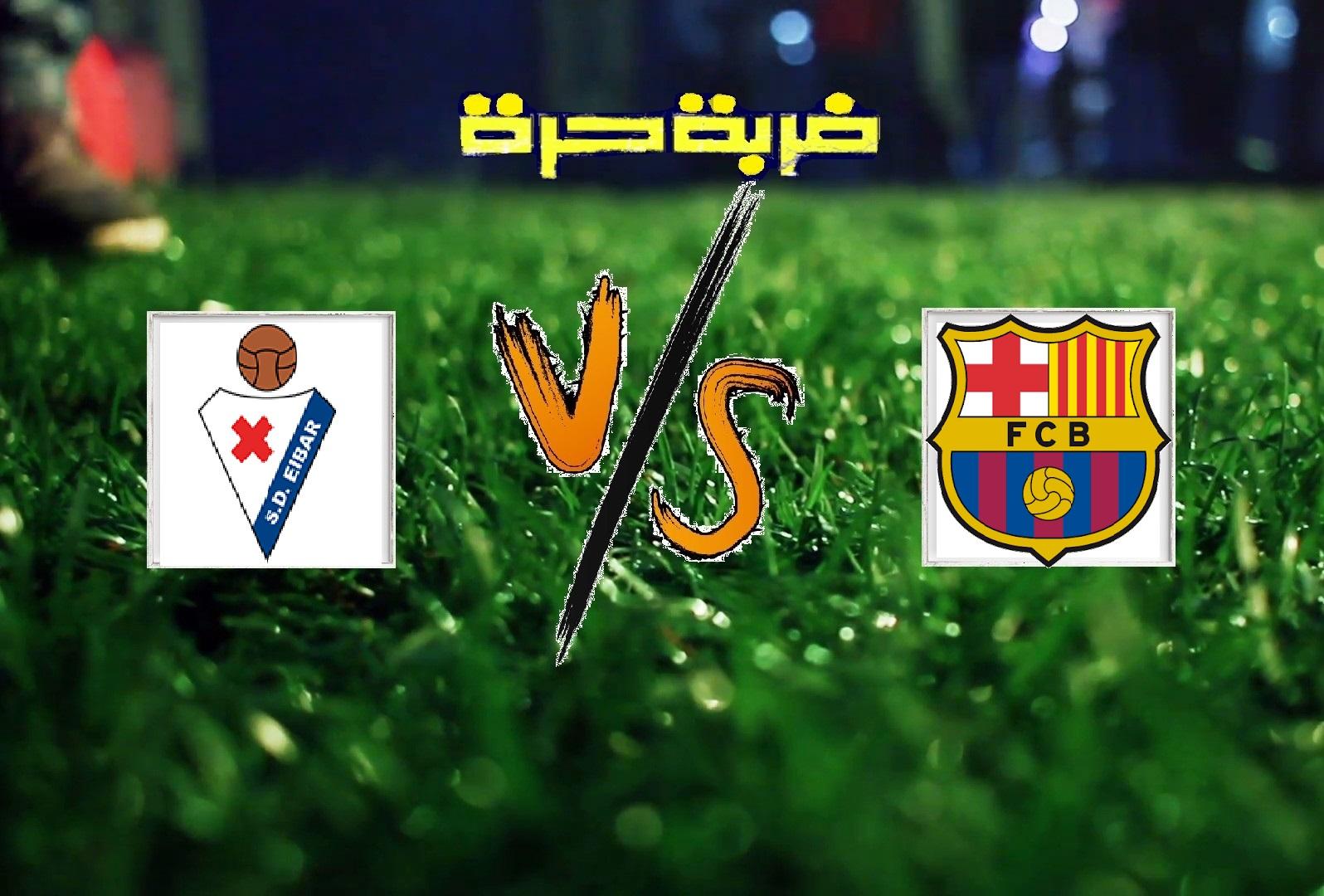 ملخص مباراة برشلونة وايبار اليوم الاحد بتاريخ 19-05-2019 الدوري الاسباني