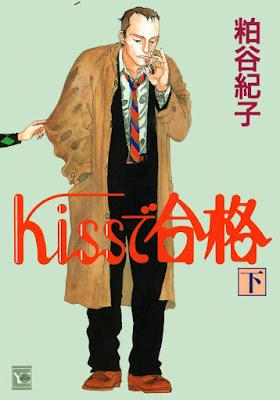 Kissで合格 第01-02巻 raw zip dl