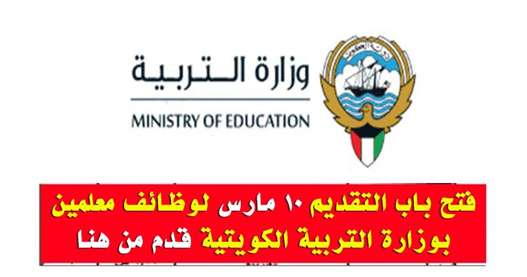 وظائف وزارة التربية والتعليم الكويتية معلمين ومعلمات 2019 الرابط وطريقة التقديم قدم من هنا