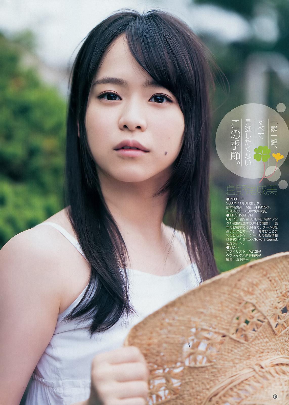 Kuranoo Narumi 倉野尾成美 AKB48, Young Jump 2017.06.29 No.29 (週刊ヤングジャンプ 2017年29号)