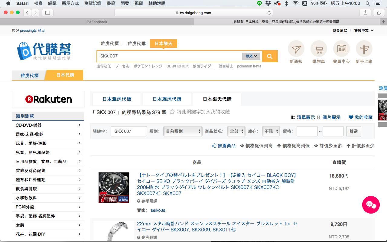 在日本樂天頁面搜尋代購商品