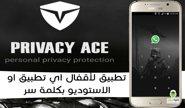 برنامج Privacy Ace