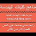 مناهج رابعة مدني جامعة عين شمس الترم الثاني