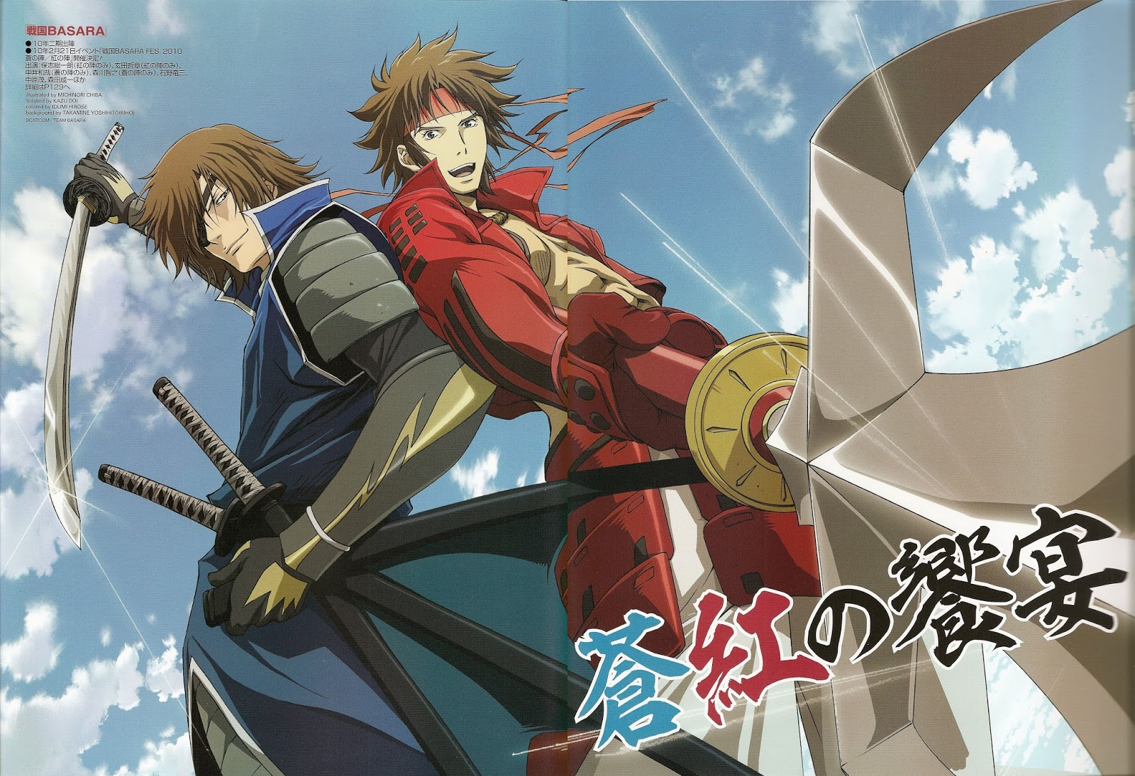 Yasuyuki Nekoi's Sengoku Basara Dokugan Spinoff Manga To End in June.