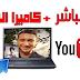 كيفية عمل بث مباشر على اليوتيوب_تشغيل كاميرا الهاتف على الكمبيوتر | livestreaming + DroidCam