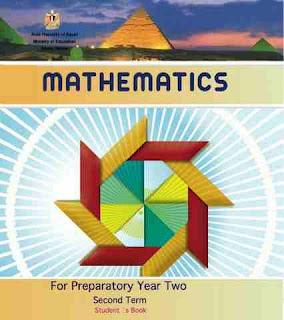 تحميل كتاب الرياضيات باللغة الانجليزية للصف الثانى الاعدادى الترم الثانى 2017