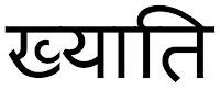 Khyati3 Khyati System ©