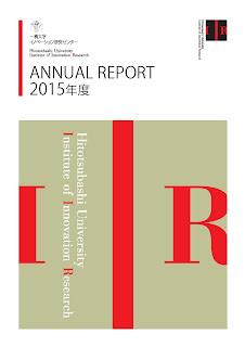 2015年度版 アニュアルレポート発行いたしました