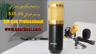 مراجعة ميكروفون إحترافي BM-800 Pro  وبسعر خرافي $15.99