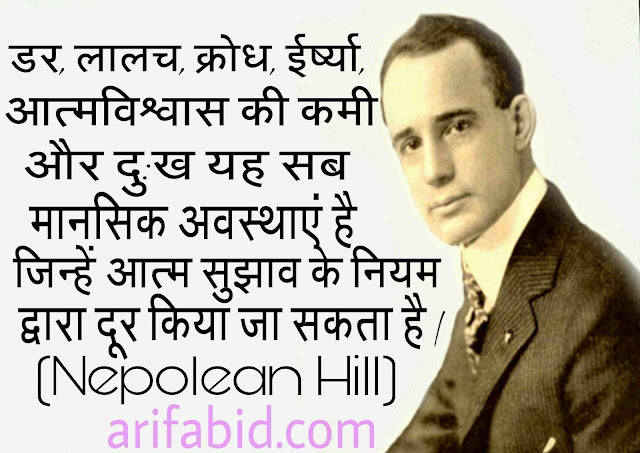 NEPOLEAN-HILL-QUOTES-HINDI