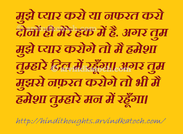 Hindi, Thought, Quote, Love, Hate