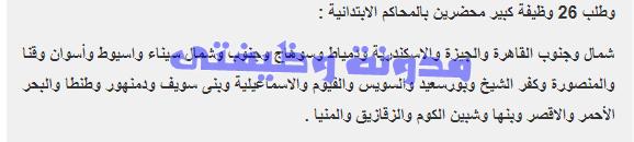 إعلان وظائف وزارة العدل المنشور اليوم 13 فبراير 2018 (حاجة المحاكم الابتدائية لوظائف) بالتفصيل