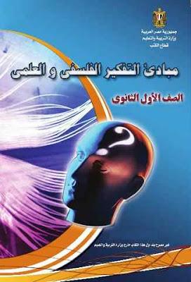 تحميل كتاب مبادئ التفكير الفلسفي والعلمي للصف الاول الثانوي 2017-2018-2019